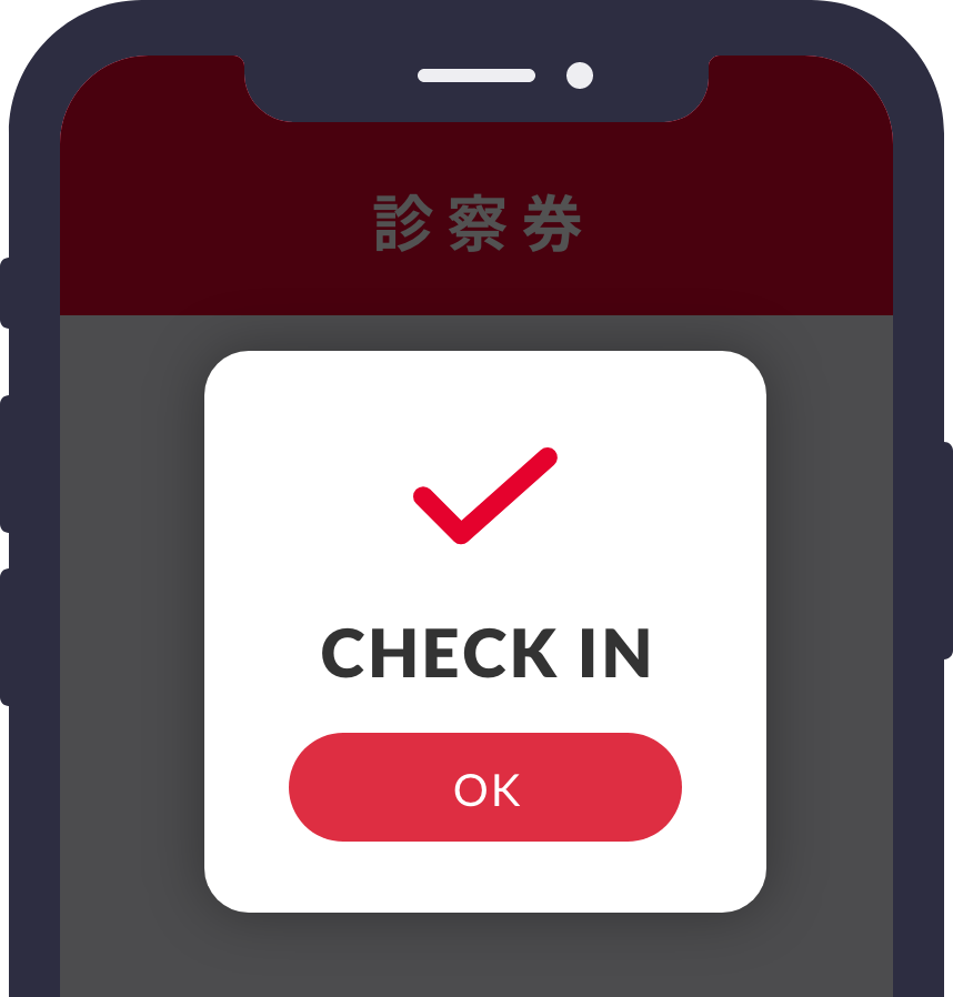 アプリ:チェックイン画面