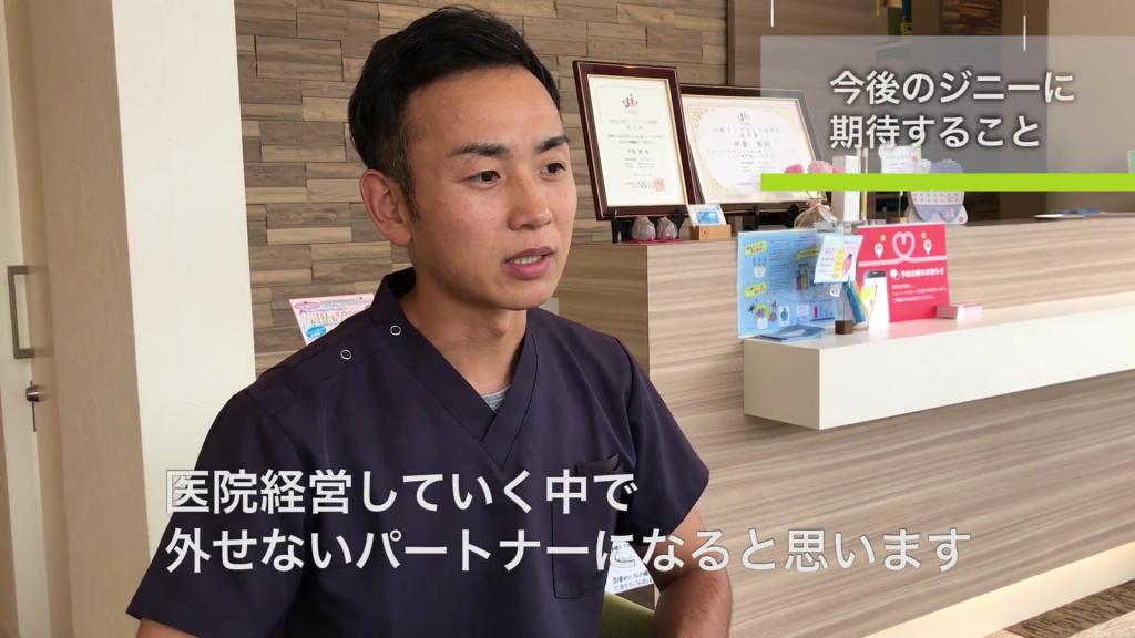 「ジニーが歯科医院の経営サポートに。(新飯塚いとう歯科クリニック 様)