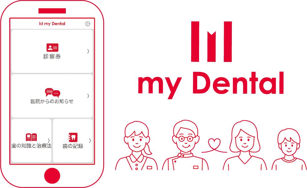 myDental(マイデンタル)が「15,000」のダウンロード数突破!