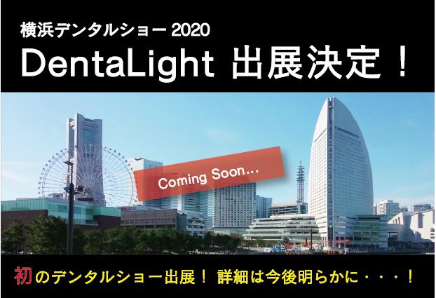横浜デンタルショー初出展!!(2020年1月12日・13日開催)