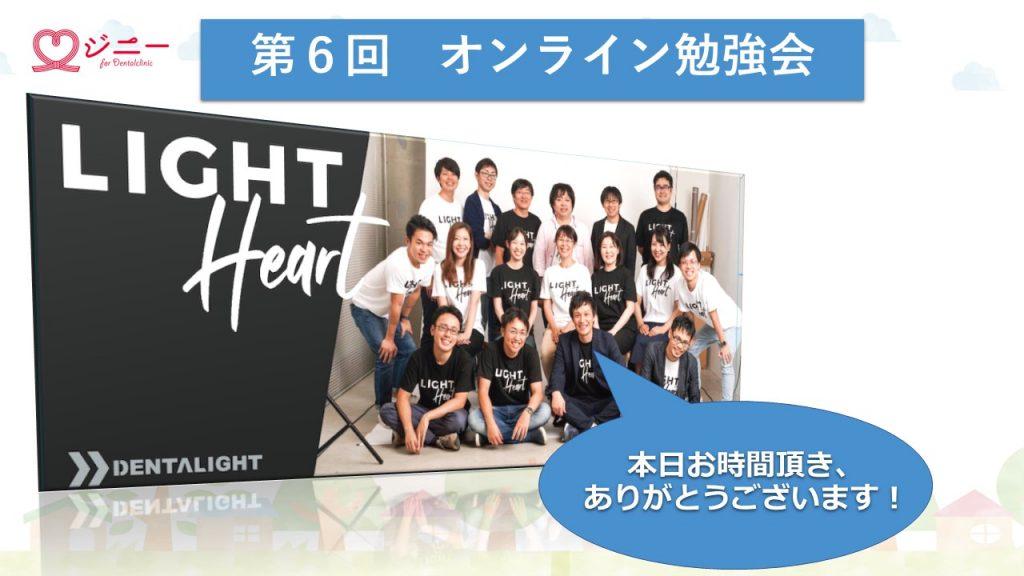 小児歯科出身の歯科衛生士による「小児」のオンライン勉強会!