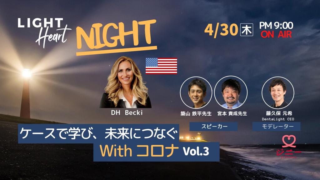 【歯科 オンラインセミナー:4月30日】アメリカの歯科衛生士のケースで学ぶ LIGHT Heart NIGHT vol.3