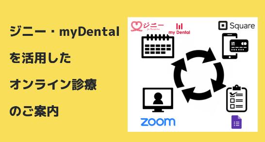 オンライン診療 歯科