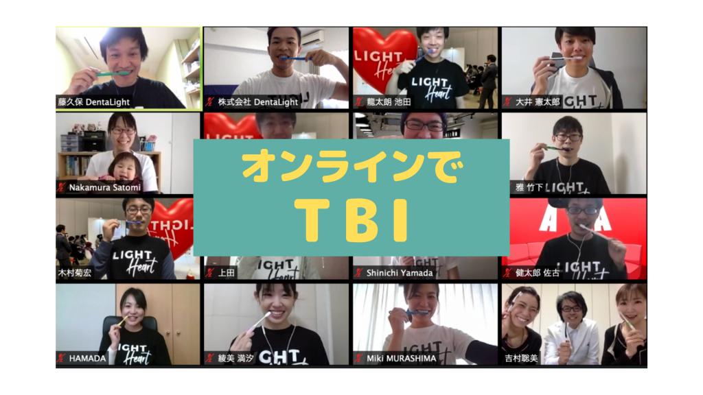 オンラインで、TBI講座を実施しました!