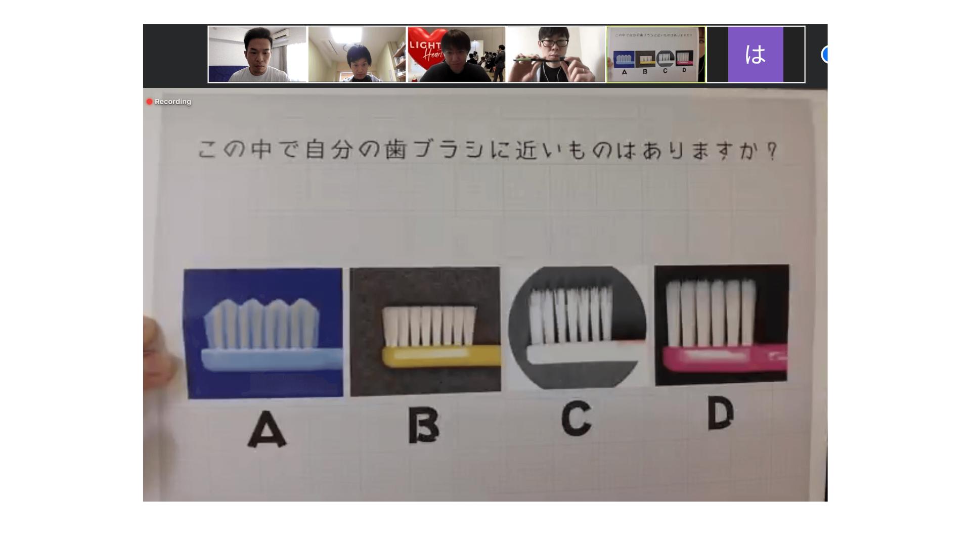 歯ブラシ 歯科 オンライン診療