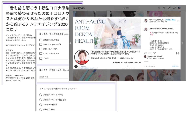オンライン相談 オンライン診療 友枝歯科クリニック