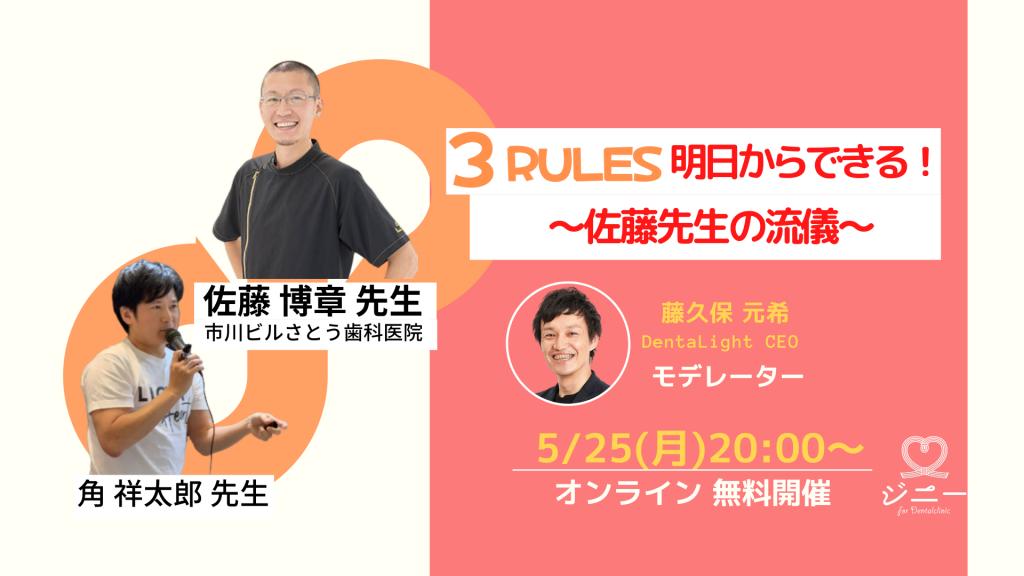 【オンラインセミナー:5月25日(月)】 3 RULES 明日からできる!〜佐藤先生の流儀〜