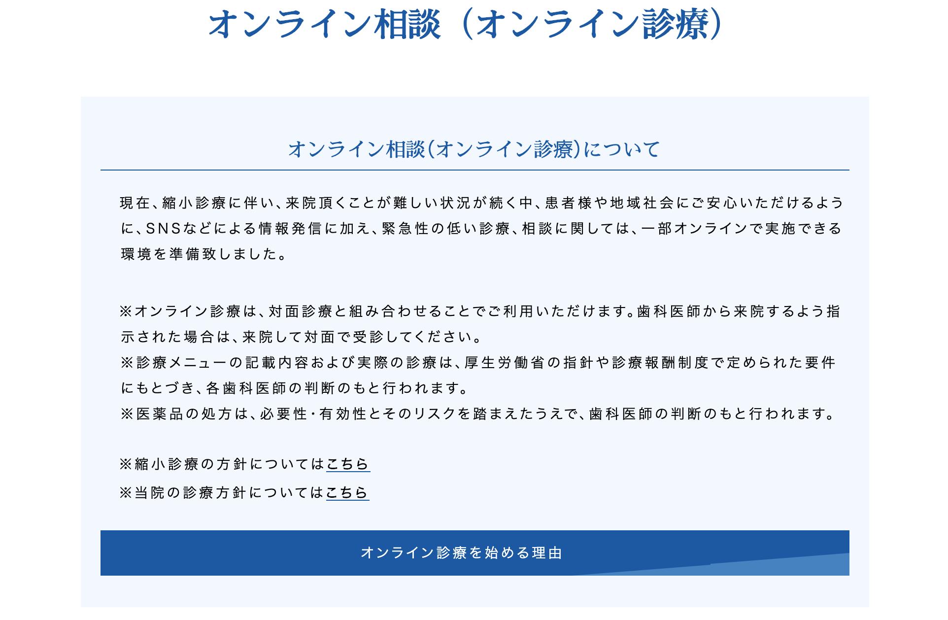 友枝歯科クリニック オンライン相談 オンライン診療 WEB予約