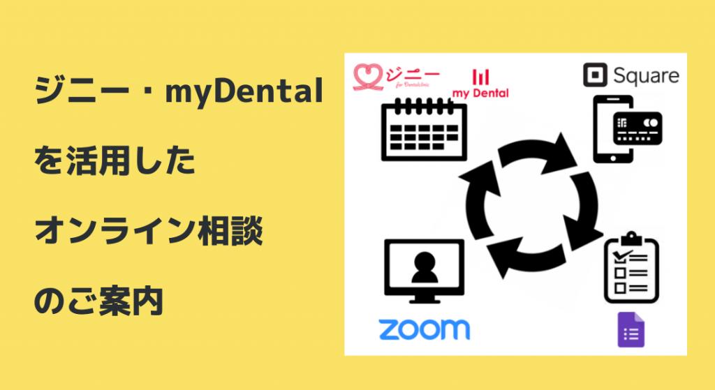 【オンライン説明会】Withコロナ時代に、ジニー で始める歯科専門の「オンライン相談・診療・教育」の開始