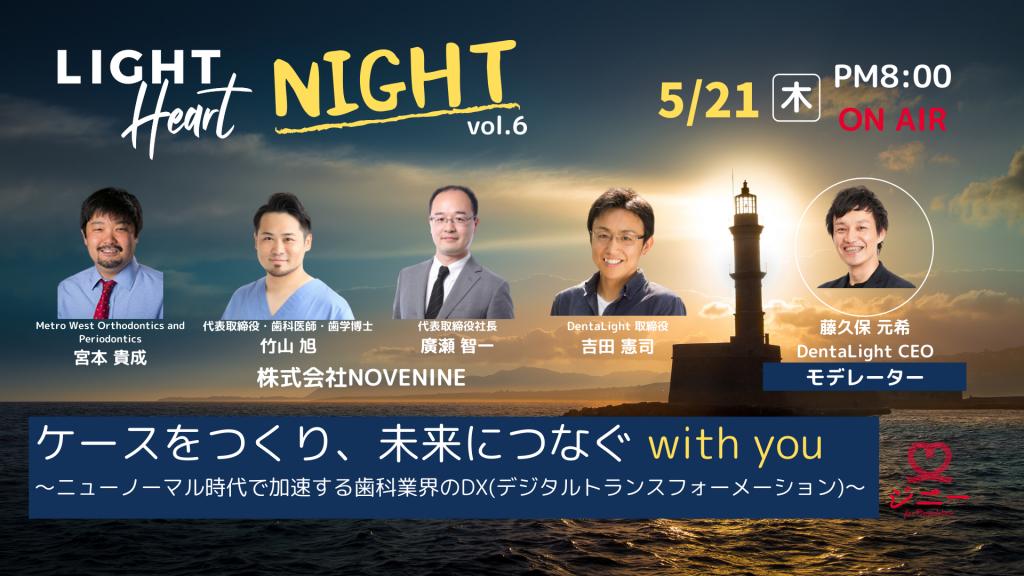 【歯科_オンラインセミナー:5月21日(木)】LIGHT Heart NIGHT!! 「ケースをつくり、未来につなぐ With you 〜ニューノーマル時代に加速する歯科業界のデジタルトランスフォーメンションとは〜」