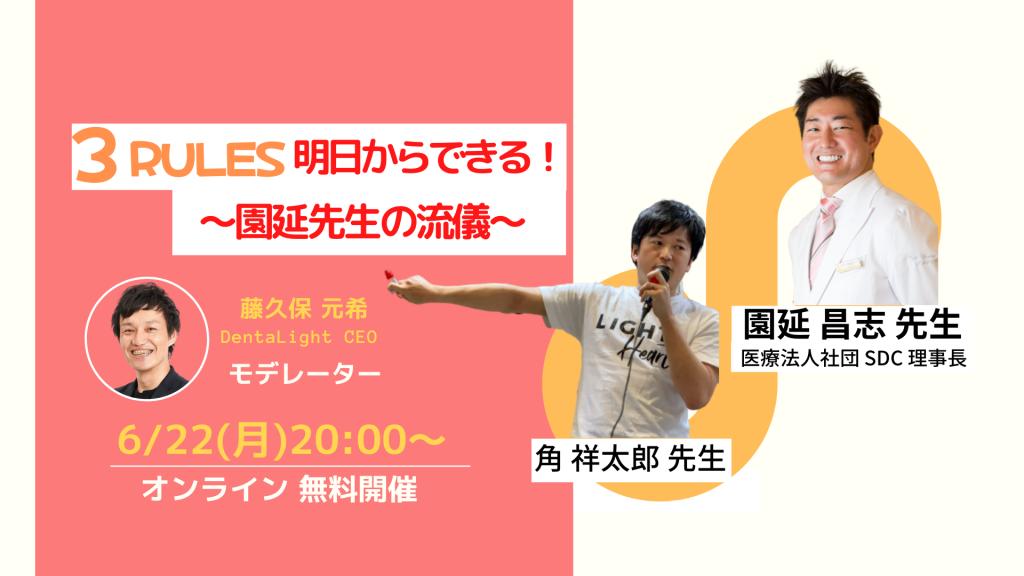 【歯科 オンラインセミナー:6月22日(月)20:00】 3 RULES 明日からできる!〜園延先生の流儀〜