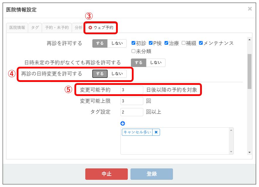 【機能アップデート】「ウェブ再診予約」の機能がアップデートしました!