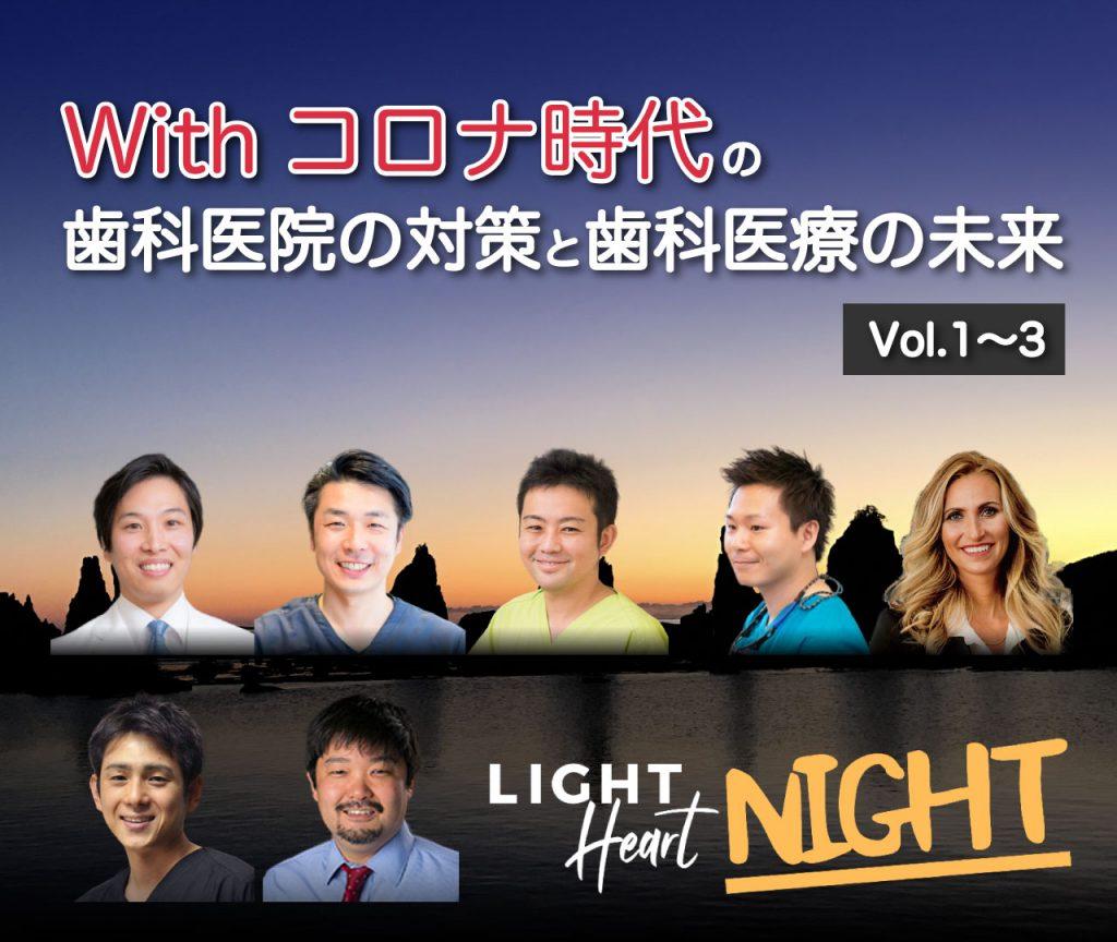 【イベントレポート】【振返り視聴付き】今こそ、振り返りたい、LIGHT Heart NIGHT With コロナ時代の歯科医院の対策と歯科医療の未来 (Vol.1〜3)