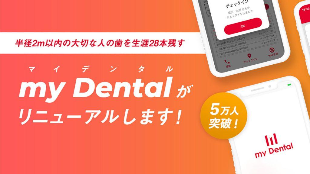 歯科医院専用の患者さん向けアプリ、myDental(マイデンタル)がリニューアルします!