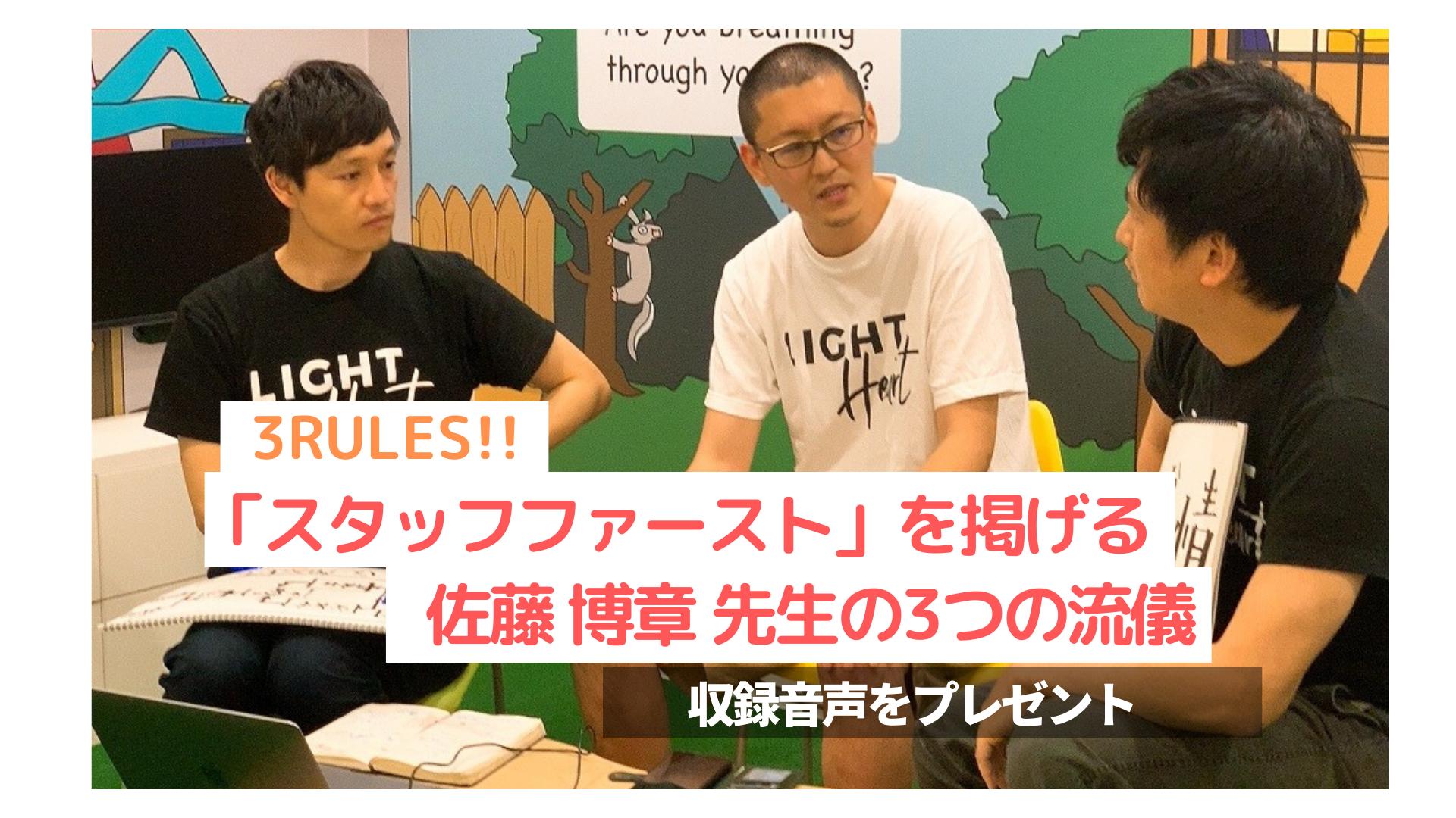 【音声】「スタッフファースト」を掲げる市川ビルさとう歯科医院の佐藤先生の3つの流儀とは?