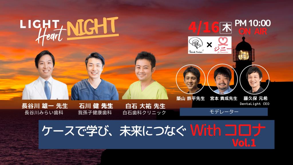 【動画】LIGHT Heart NIGHT ケースで学び、未来につなぐ With コロナ Vol.1