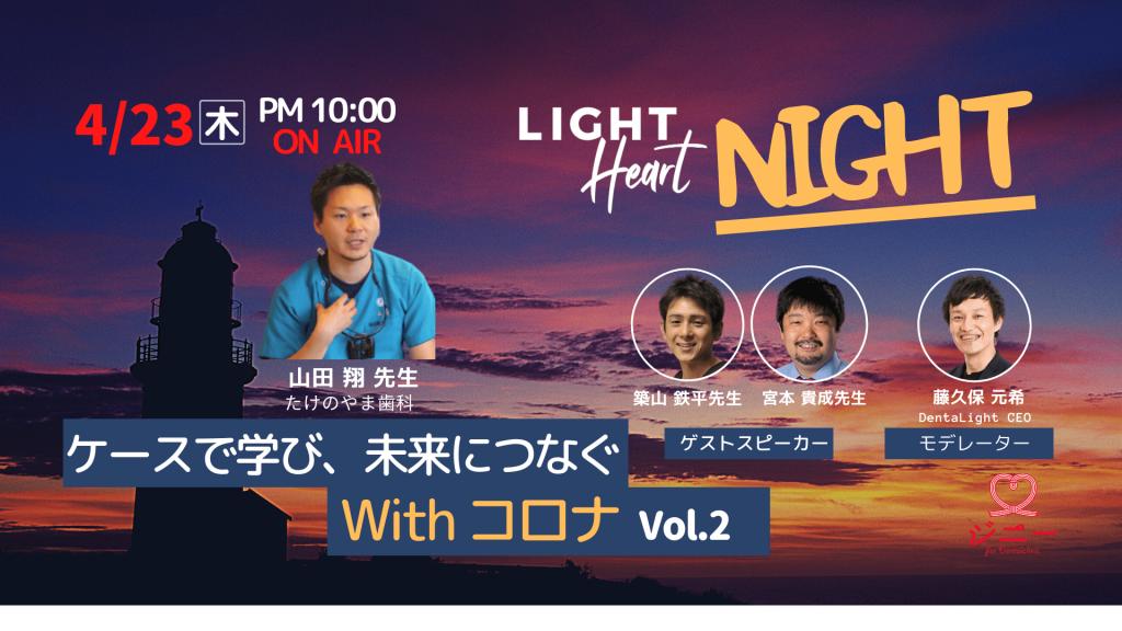 【動画】LIGHT Heart NIGHT ケースで学び、未来につなぐ With コロナ Vol.2