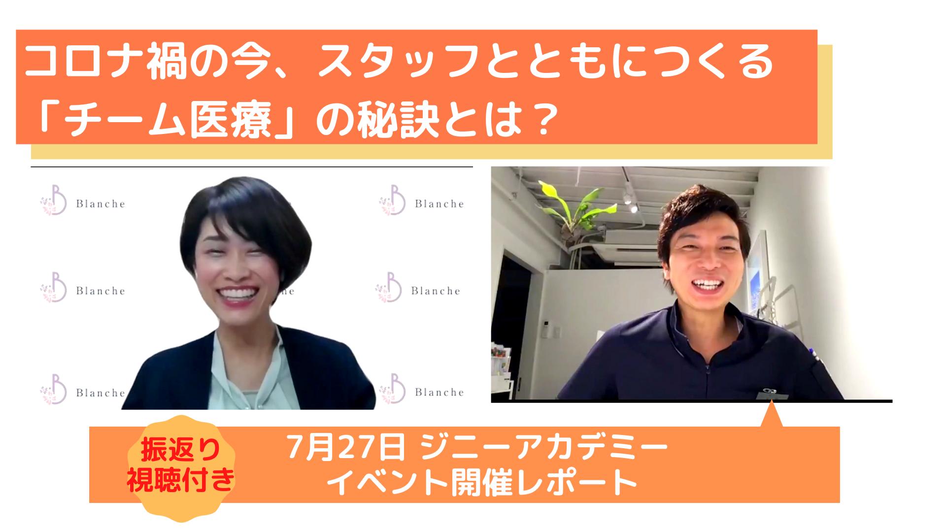 【動画】ジニーアカデミー「スタッフとつくるチーム医療〜成功と失敗のケースをご紹介!〜」