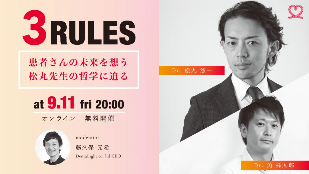 【歯科 オンラインセミナー:9月11日(金)20:00】 3 RULES 〜松丸 悠一 先生の哲学〜