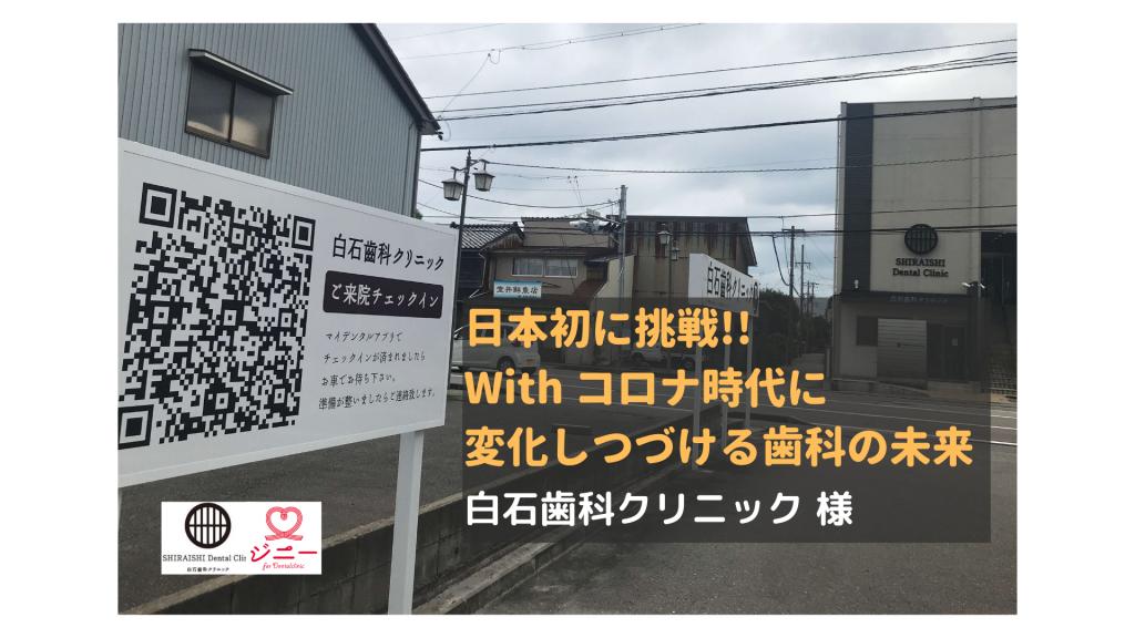 日本初の「駐車場待合室」が実現!新型コロナウイルス発生時にも、とても役に立ちました!(白石歯科クリニック 様)