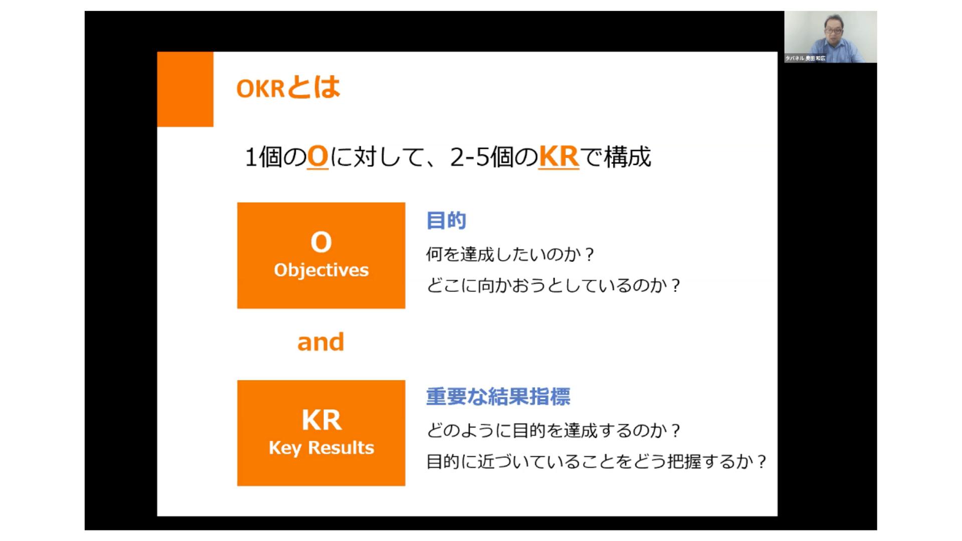 OKR 組織 セミナー 歯科 組織