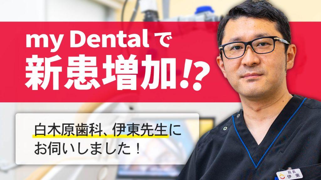 アプリを使って、患者さんによる「紹介」を促進!(白木原歯科 伊東先生のインタビュー付き)