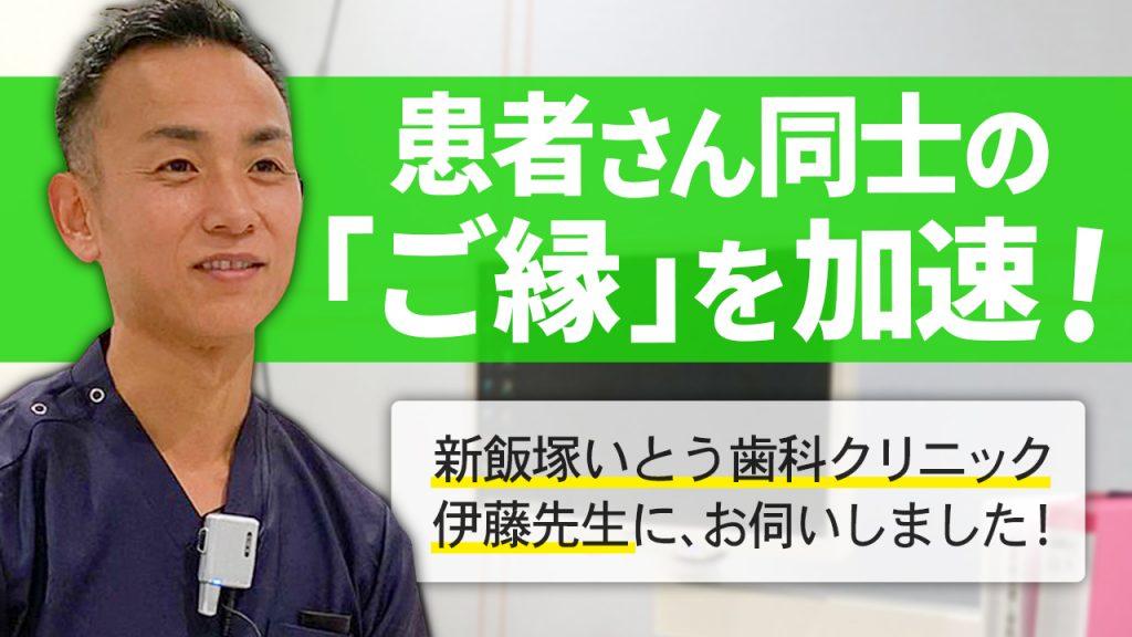 歯科 予約システム 経営システム 新飯塚いとう歯科クリニック