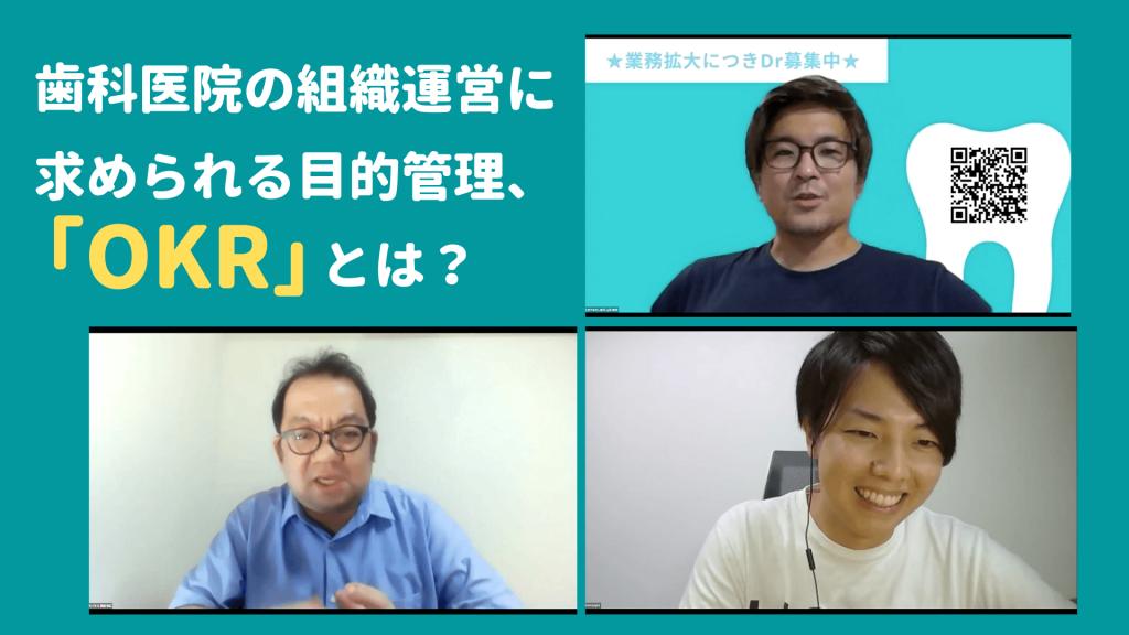 【イベントレポート】歯科医院の組織運営に求められる目的管理、「OKR」とは?