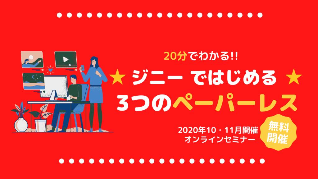 【歯科 オンラインセミナー:10・11月開催】20分でわかる‼︎ 「ジニー」ではじめる3つのペーパーレス!