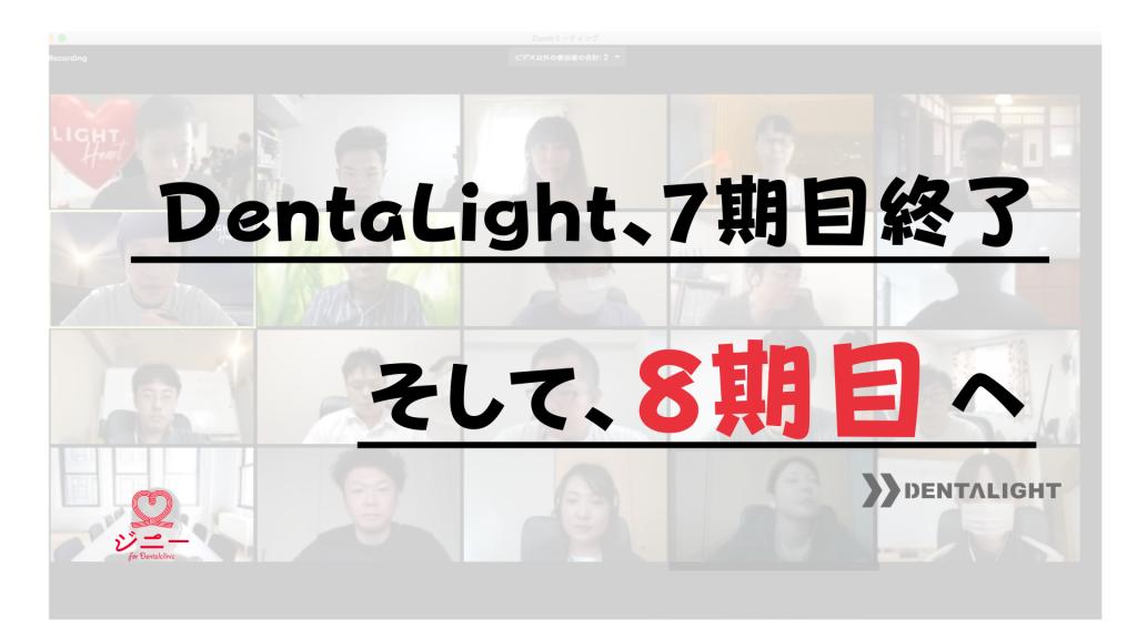 DentaLightの7期目が終了。そして、8期目がスタート!