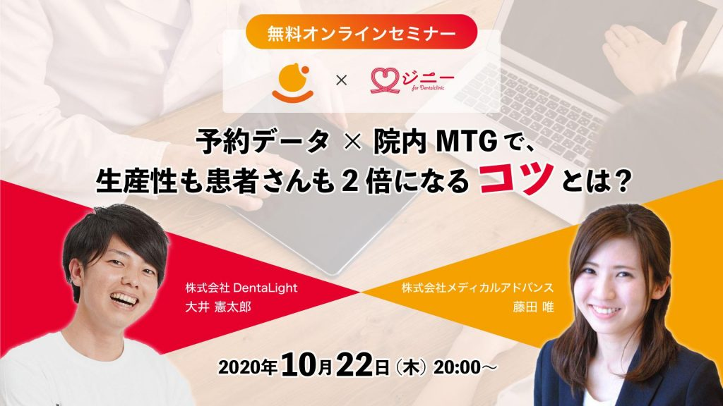 【オンラインセミナー 10月22日】歯科医院の予約データ×院内MTGで、生産性も患者さんも2倍になるコツとは?