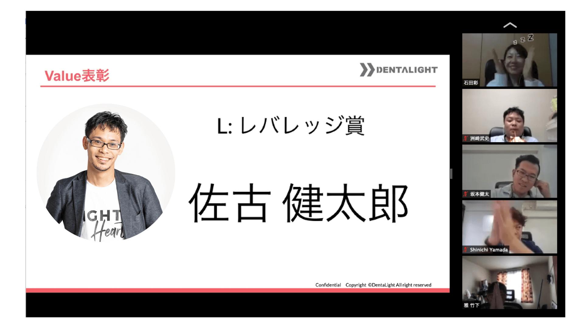 DentaLight デンタライト 社員  佐古 健太郎
