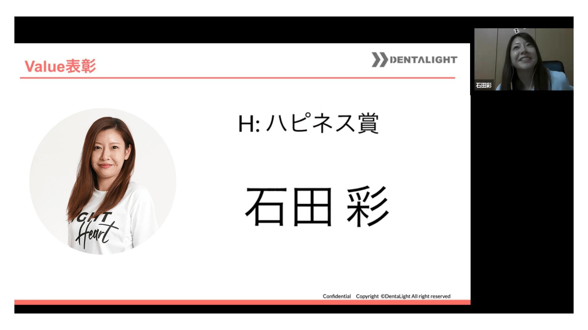 DentaLight デンタライト 社員  石田 彩