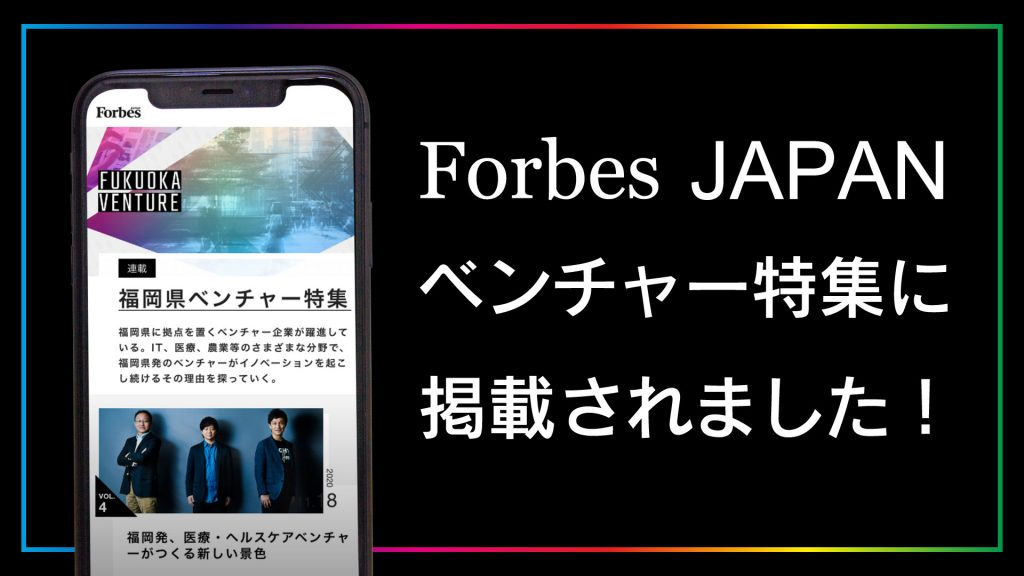 『Forbes JAPAN BrandVoice 福岡ベンチャー特集』に、弊社代表藤久保のインタビューが掲載されました!