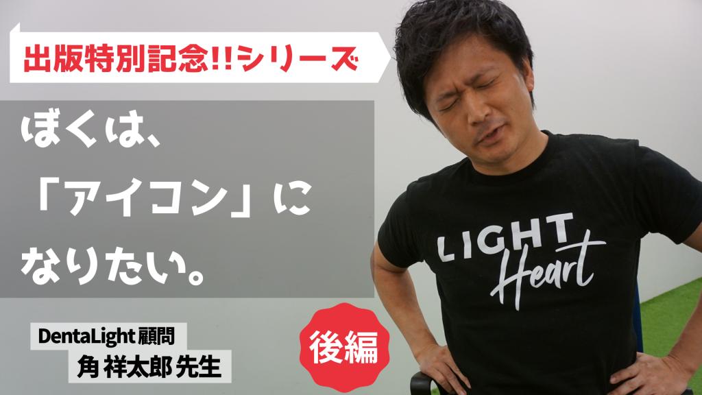 【後編】僕は、「アイコン」になりたい。角祥太郎が、ミーティングに懸ける想いとは?