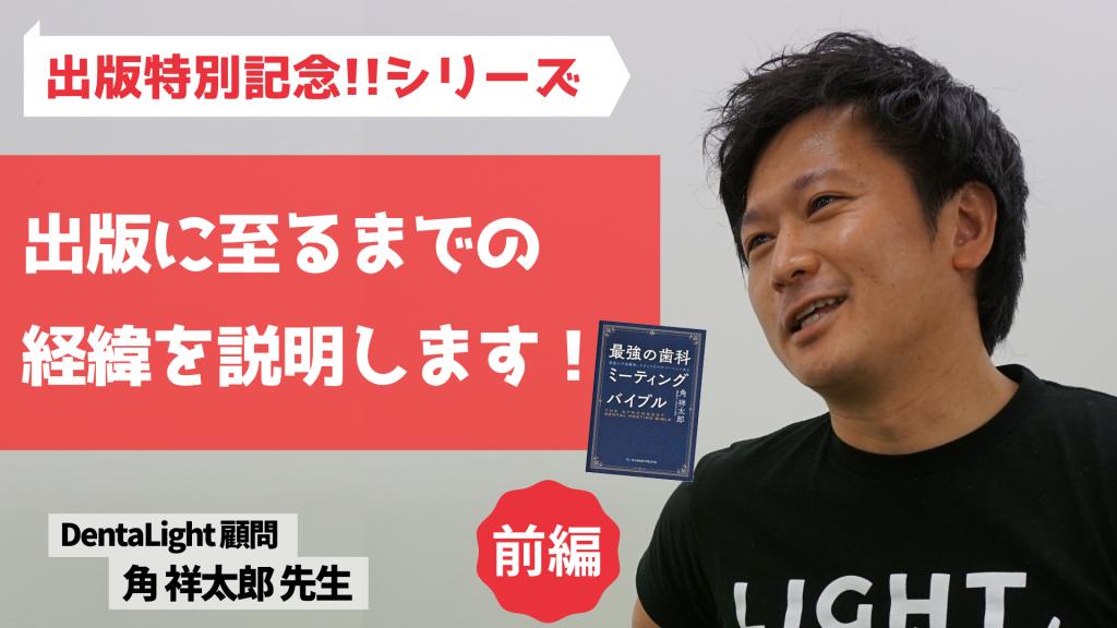 【前編】祝出版記念!出版に至るまでの経緯を説明します!角祥太郎が、ミーティングに懸ける想いとは?