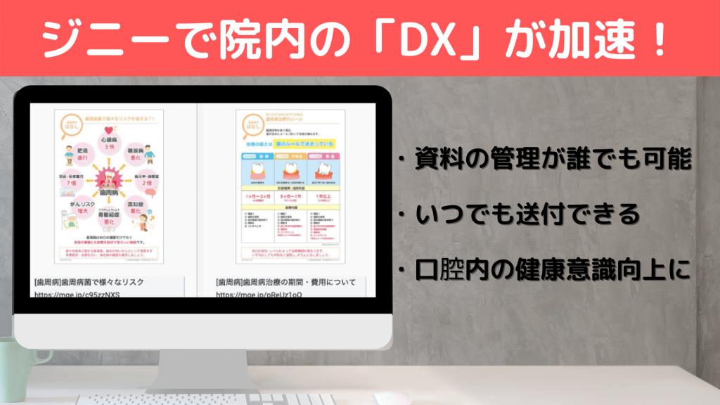 ジニーで院内の「DX」が加速!ジニーボックスやシフト、連絡簿がさらに便利に生まれ変わります!