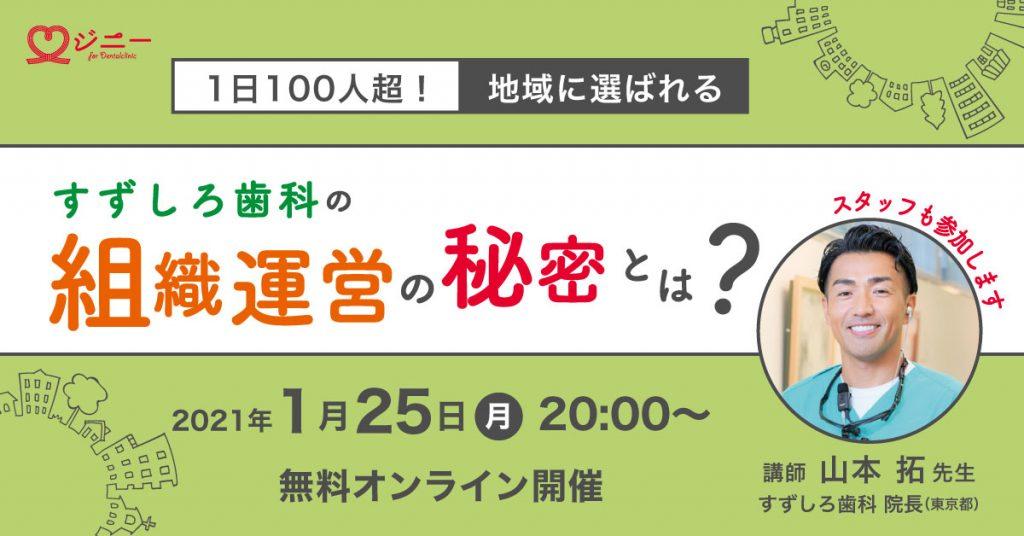 【歯科 セミナー 1月25日】1日の患者数100人超!地域に選ばれるすずしろ歯科の組織運営の秘密とは?