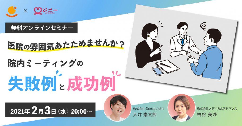 【歯科 セミナー 2月3日】医院の雰囲気あたためませんか?   院内ミーティングの失敗例と成功例!