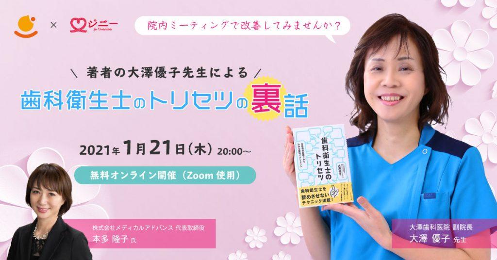 【歯科 セミナー 1月21日】院内ミーティングで改善してみませんか?著書の大澤優子先生による【歯科衛生士のトリセツ】の裏話