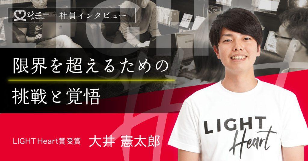 【LIGHT Heart賞の受賞者インタビュー】大井憲太郎の限界を超えるための挑戦と覚悟