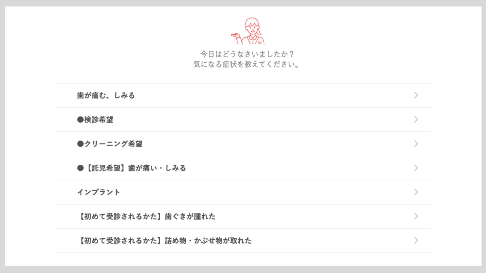 DXレポート WEB予約 ネット予約