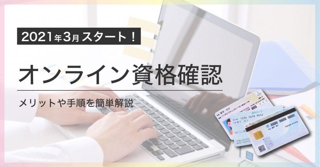 【2021年3月開始】歯科医院ではじまるオンライン資格確認とは?