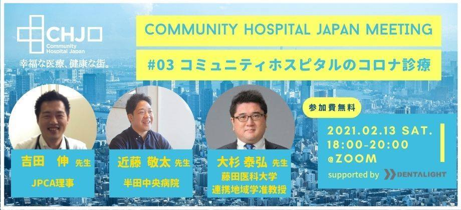 【お知らせ】Community Hospital Japan Meeting #3(コミュニティホスピタルのコロナ診療)