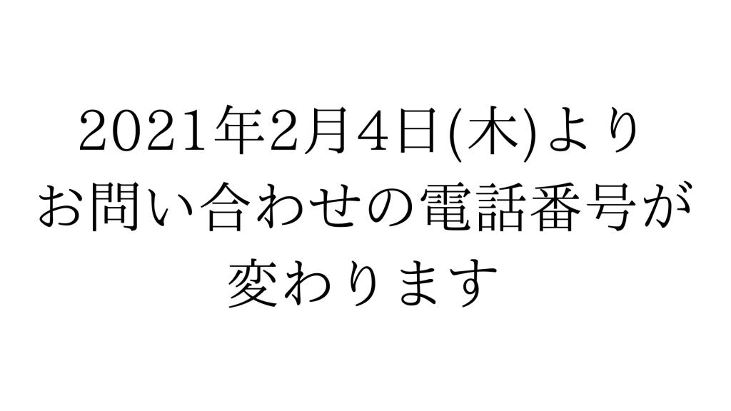 【重要】2021年2月4日(木)よりお問い合わせの電話番号が変わります