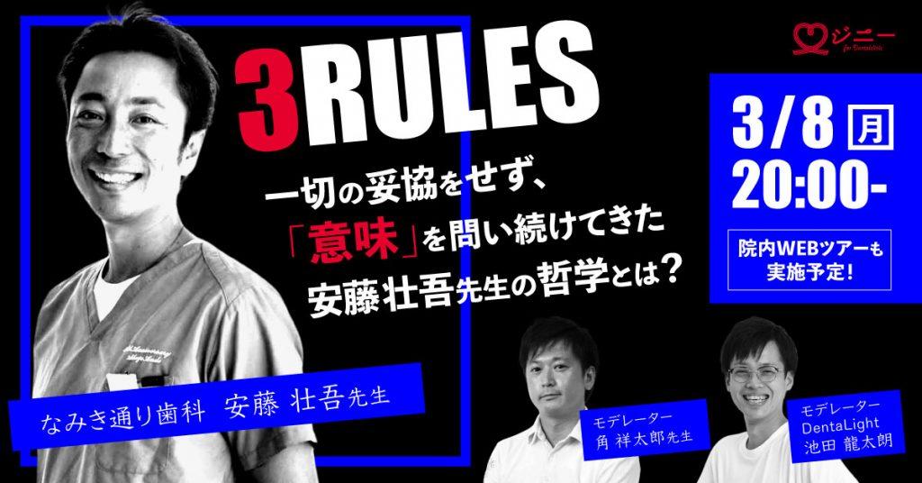 【歯科 セミナー 3月8日】3RULES 一切の妥協をせず、「意味」を問い続けてきた安藤 壮吾先生の哲学とは?