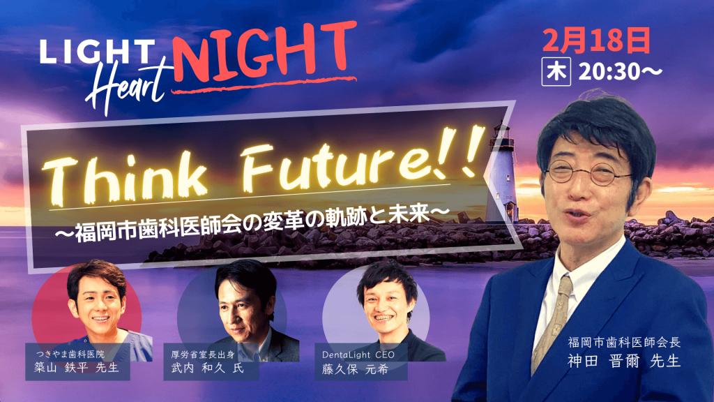 【歯科 セミナー 2月18日】Think Future!!〜福岡市歯科医師会の変革の軌跡と未来〜