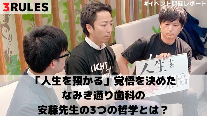 歯科 セミナー 3RULES 安藤先生