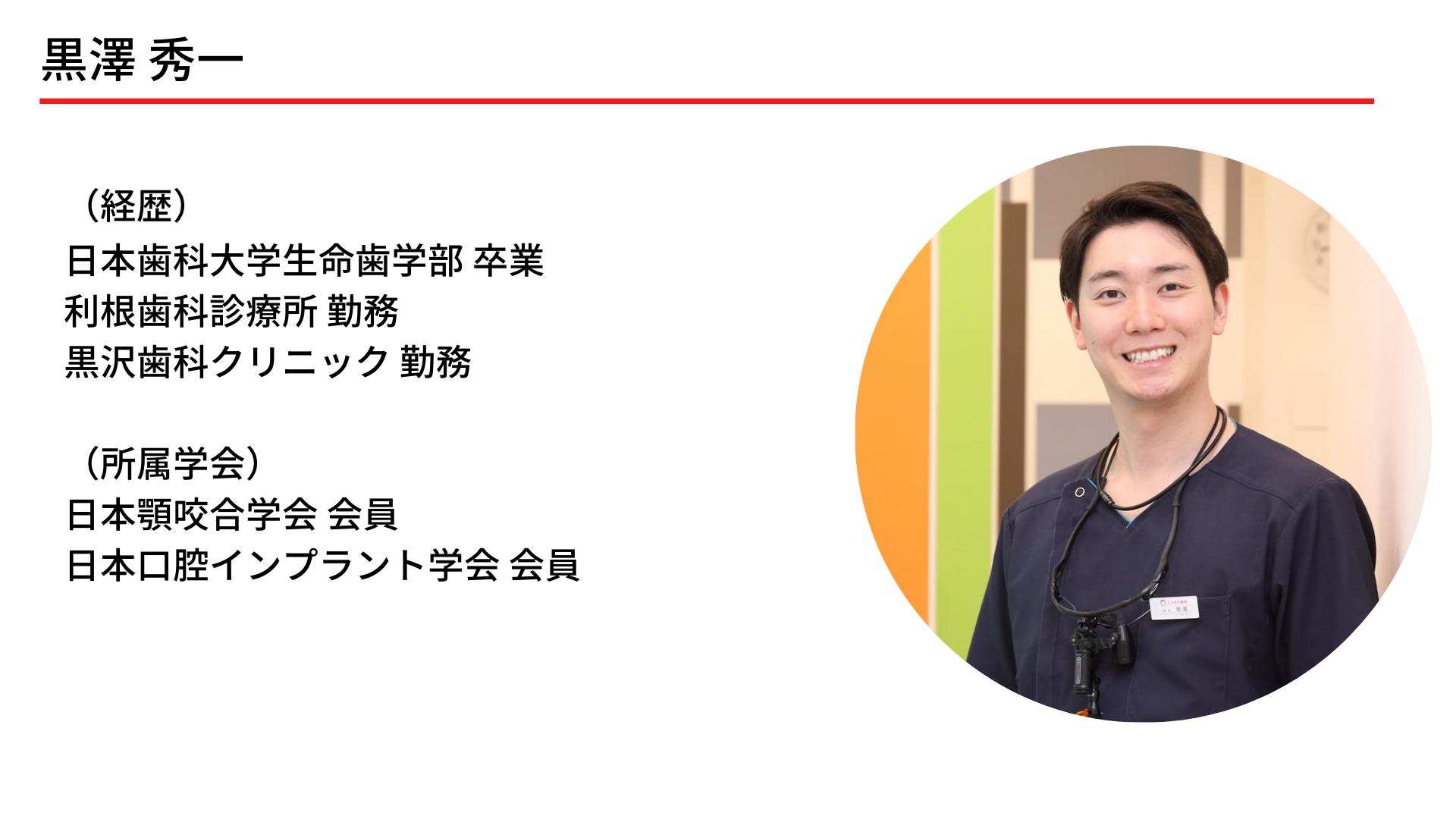 くろさわ歯科 ベニバナウォーク桶川医院 黒澤先生