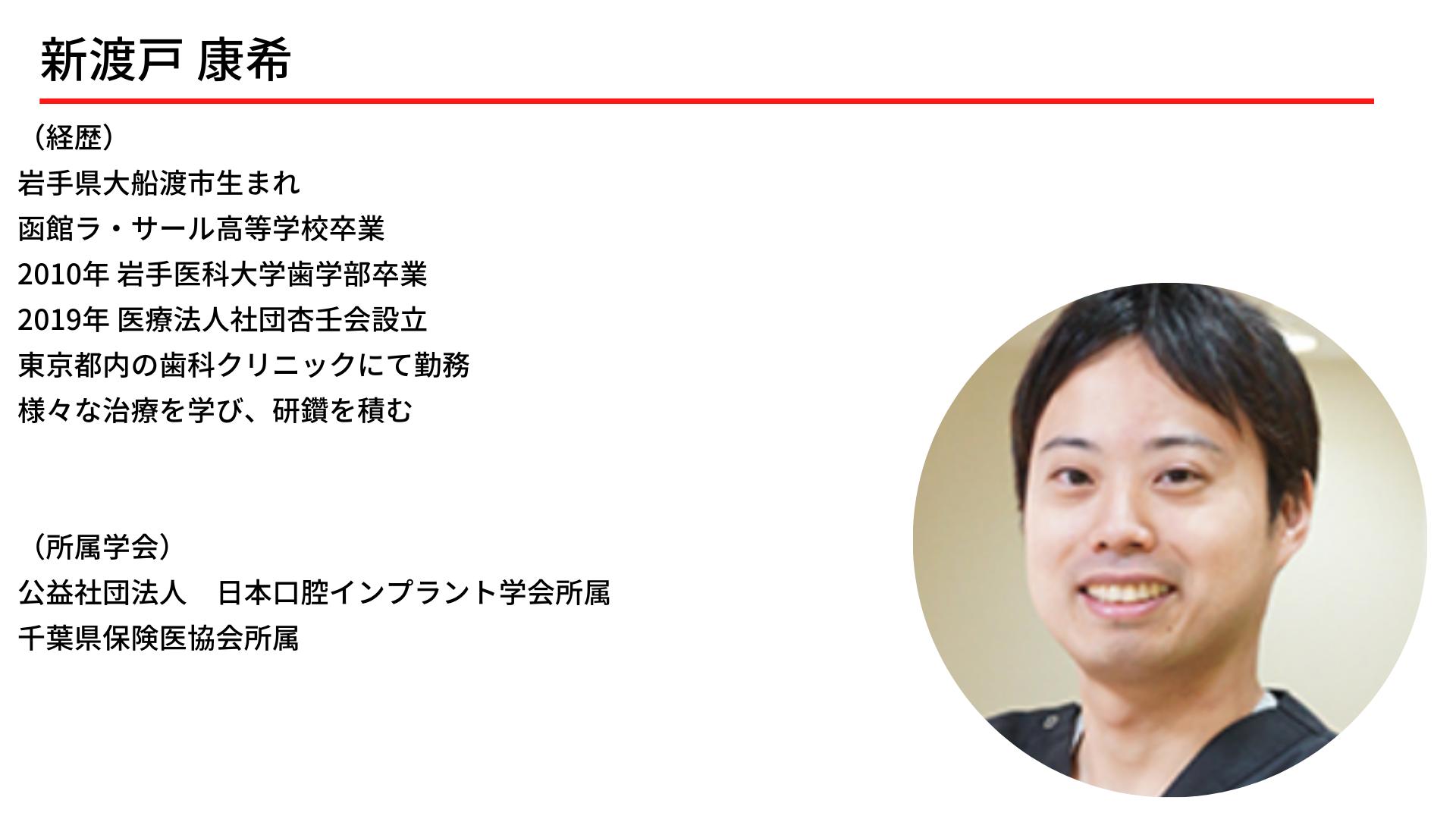 歯科 セミナー 新渡戸先生